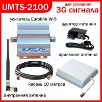 Репитер 3G Eurolink W-5 комплект для монтажа