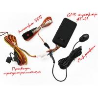 GPS трекер АТ-01