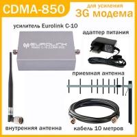Усилитель CDMA Eurolink C-10 комплект для монтажа