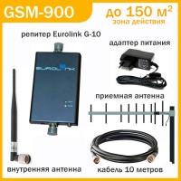 Репитер Eurolink G-10 комплект для монтажа