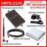 Репитер 3G Eurolink W-10 комплект для монтажа