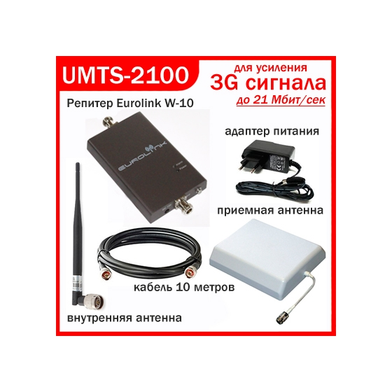 Купить Репитер 3G Eurolink W-10 комплект для монтажа