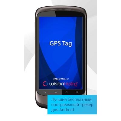 Купить Персональный Android GPS трекер