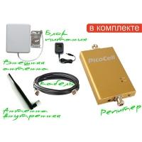 Репитер Picocell SXB 900 комплект для монтажа