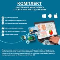 Комплект GPS мониторинг с контролем уровня топлива (бюджетный)