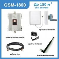 Репитер Hicom HI60-D комплект для монтажа